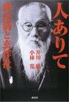Genyosha_book20030601