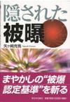 130503746777216128965_hidden_hibaku