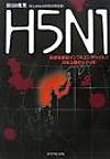 H5n1_2