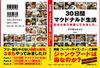 30days_books