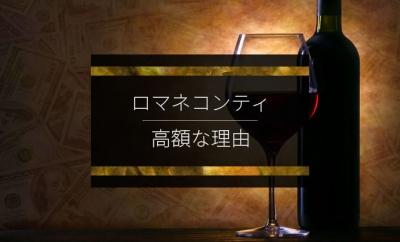 Lp_wine_romanee_price2