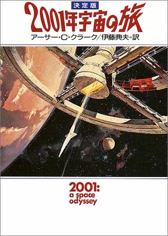 2001uchuu